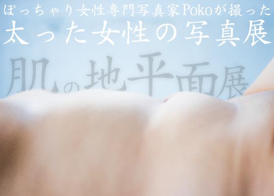 Pokoの初めての個展【肌の地平面展】を実現させるプロジェクト