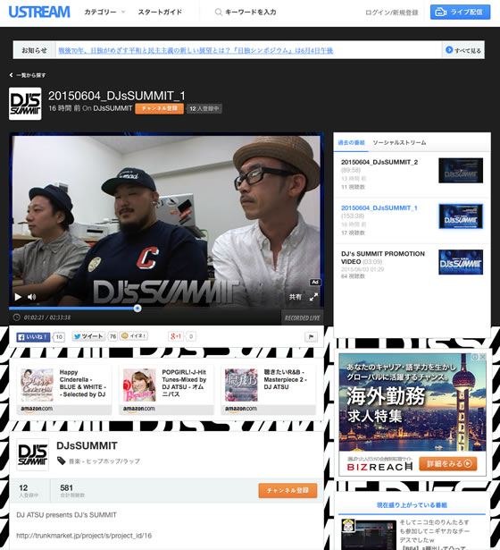 "DJ's SUMMIT ""USTREAM"" アーカイブ"