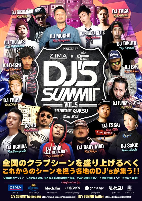 DJ's SUMMIT vol.5 ポスターデータ完成!
