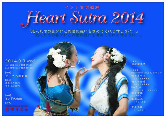 GO ARAI出演情報。オディッシー・ダンス・グループ「むゆうじゅ」公演 HEART SUTRA 2014